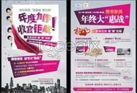 Link toHoliday promotional dm design vector