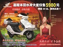Link toHonda jialing honda motorcycle posters psd