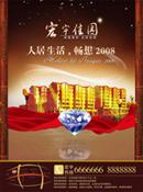 Link toHongyu garden real estate ads psd