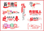Link toHorse chinese new year text vector