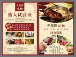 Link toHot pot restaurant flyer vector