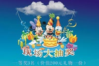Link toHotel children's day festival promotional poster cdr vector