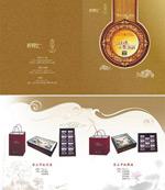 Link toHotel moon cake brochure vector