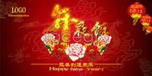Hotel restaurant chinese new year dinner reservation set banner psd templates