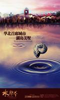 Link toHudao beautiful villa advertising psd
