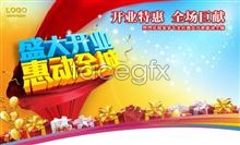 Link toHuizhou city grand opening poster psd advertising