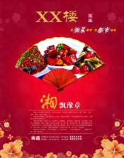Link toHunan restaurant publicity poster psd material
