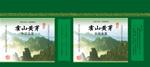 Link toHuoshan yellow bud tea packaging psd