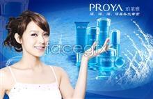 Link toHydrating cosmetics advertising psd