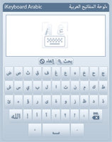 Link toIkeyboard arabic layout