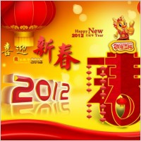 Link toImages of the 2012 lunar new year lucky dragon he chun psd