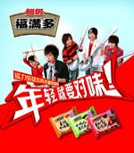Link toInstant noodle poster psd