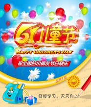 Link toInternational children ' s day background picture