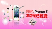 Link toIphone5 phone promotions advertising