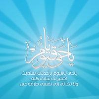 Link toIslamic supplication