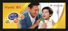 Link toJacky cheung endorsements psd wyeth infant formula advertising