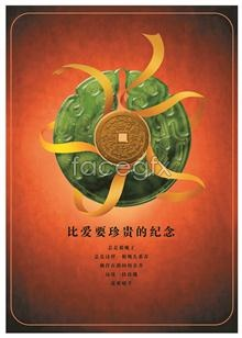 Link toJade copper coins in chinese style element psd