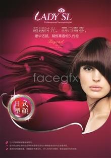 Link toJapanese plastic beauty skin care advertising design psd