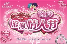 psd posters atmosphere day valentine's Jewelry