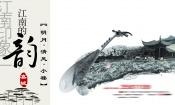 Link toJiangnan impression psd album design