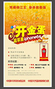 Link toJin jiang wang liquor poster vector