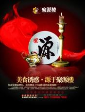 Link toJuyuan floor psd food poster