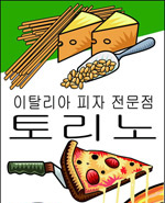 Link toKorean style pizza, hand-painted banner vector