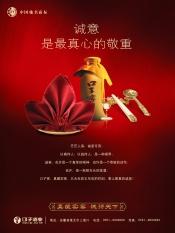 Link toKouzijiao liquor advertising material