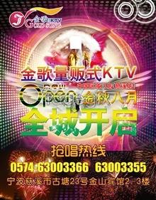 Link toKtv ktv city open psd poster