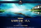 Link toLakeside villas psd real estate poster