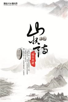 Link toLandscape love chinese style painting psd