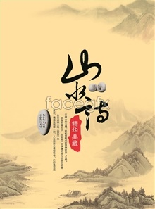 Link toLandscape of traditional chinese paintings and calligraphy, psd
