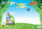 Link toLang ji laundry detergent commercials psd