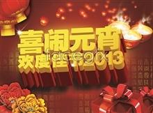 psd 2013 season festival Lantern