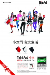 Link toLenovo think pad poster design materials