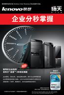 Link toLenovo yangtian computer poster psd