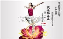 Link toLi-ning brand awareness psd