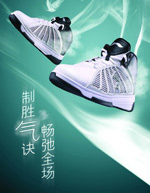 Link toLi ning sneakers poster psd
