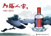 Link toLiu fu family liquor posters psd design