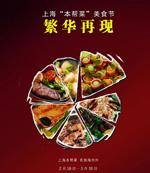 Link toLocal cuisine downtown reconstruction psd