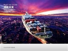 Link toLogistics and transport promotion of enterprise culture psd