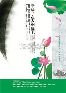 Link toLotus lotus leaf ink dye mood theme psd