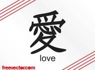 Link toLove kanji character vector free
