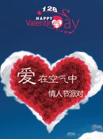 Link toLove life valentine psd