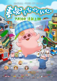 Link toLovely mcdull poster pictures