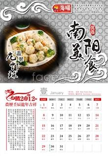 Link toLucky calendar dragon 12 psd