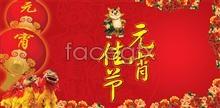 psd festival lantern year new Lunar