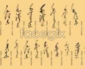 Link toMao ze-dong's signature design psd