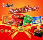 Link toMaster kong instant noodles advertisement psd