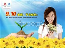 Link toMaterial blessing 9.1 teachers ' day of china mobile psd